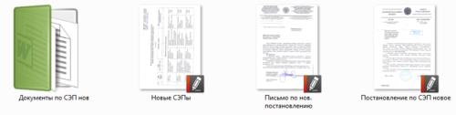 Документы по СЭП нов.png