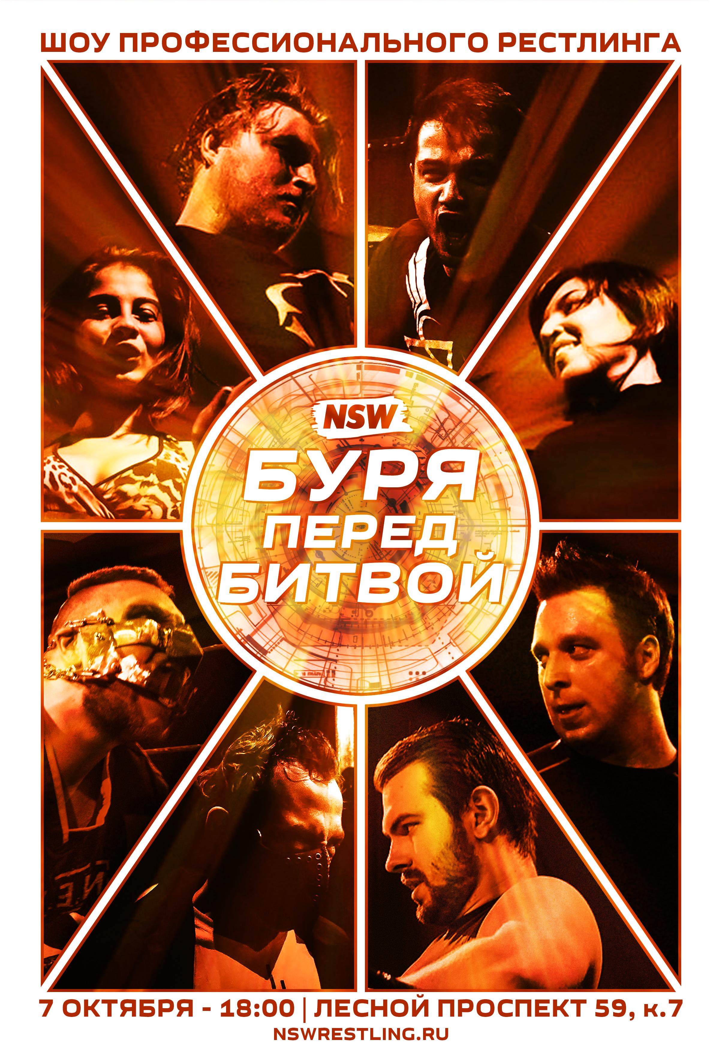Постер шоу рестлинга NSW Буря Перед Битвой 2017