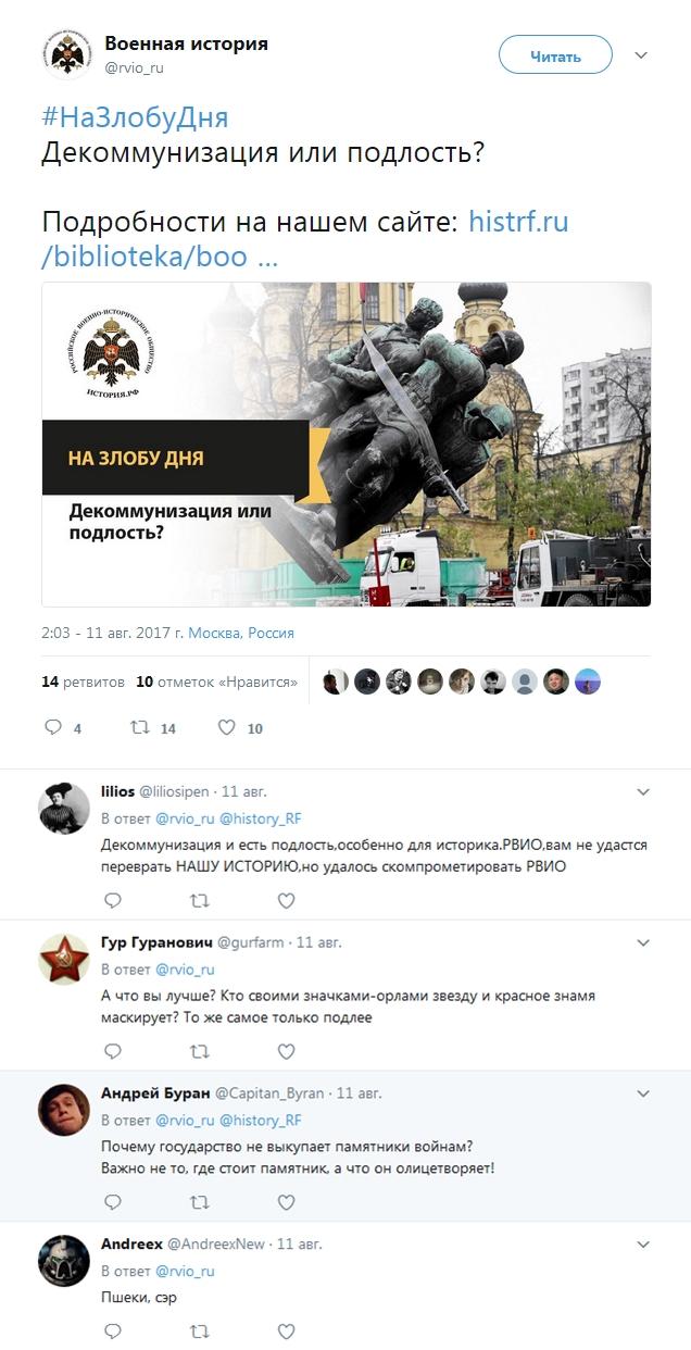 20170811-Декоммунизация или подлость