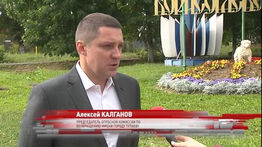 лексей Калганов, председатель опросной комиссии по возвращению имени городу Тутаеву