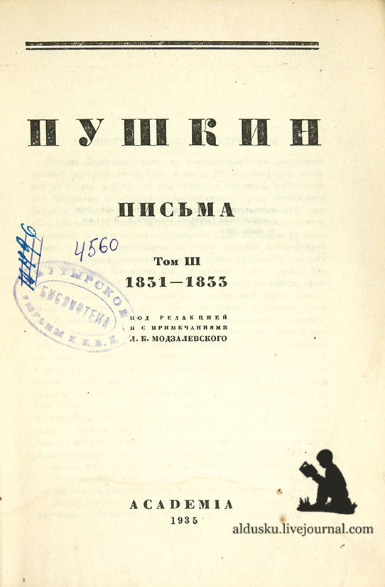 [Из библиотеки Бутырской тюрьмы] Пушкин. Письма. Т. 3: 1831-1833 / под ред. и с прим. Л.Б. Модзалевского. М.; Л.: Academia, 1935