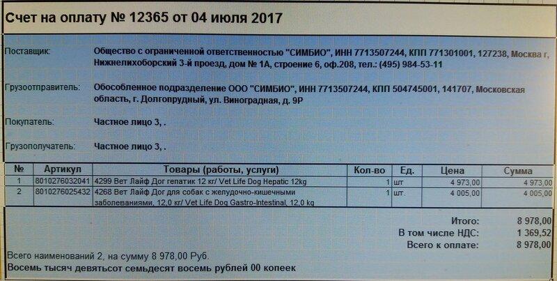 2017.07.04_Гудвин_корм_чек.jpg