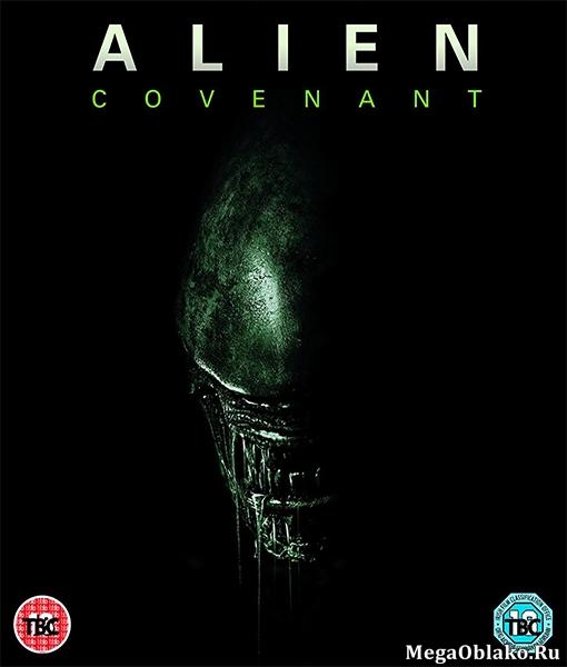 Чужой: Завет / Alien: Covenant (2017/HDTV/HDTVRip)