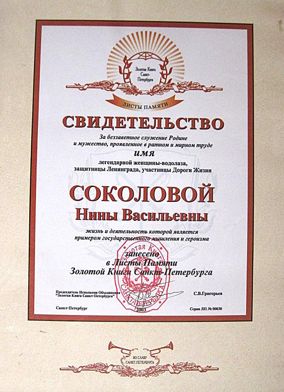 Главный инженер 27-го Отряда подводно-техн. работ инж. III ранга Н.В. Соколова-2.jpg