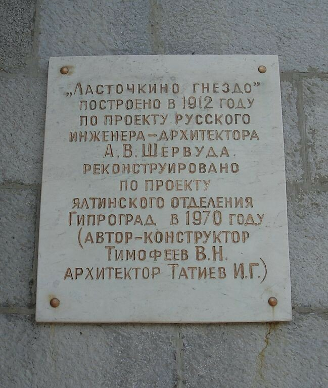 Ласточкино Гнездо Википедия.jpg