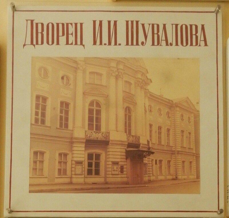 Петербург. Дворец И. И. Шувалова