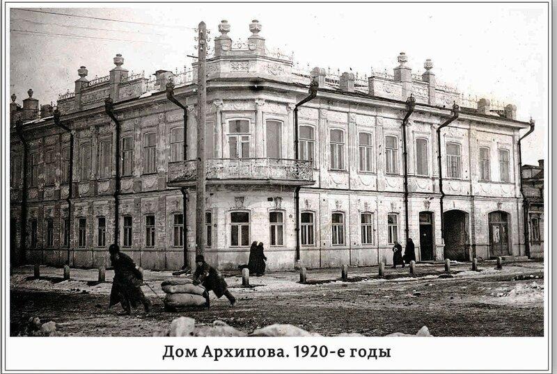Особняк Архипова