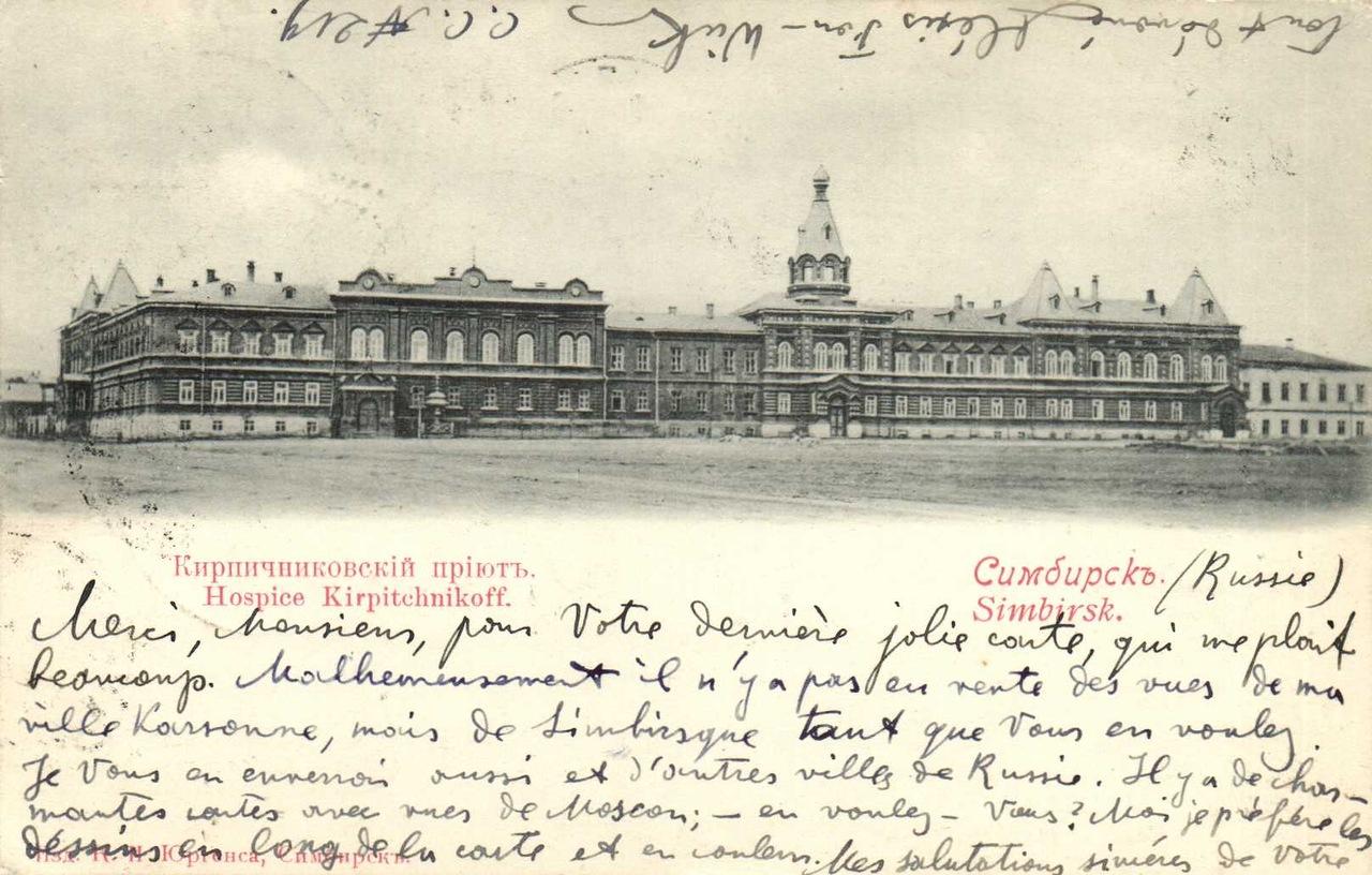 Кирпичниковский приют (Богадельня)