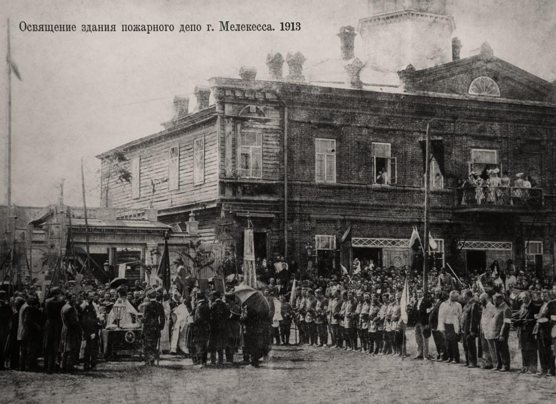 Освящение здания пожарного депо. 1913