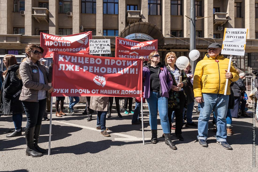 фото москвичи против закона о реновации