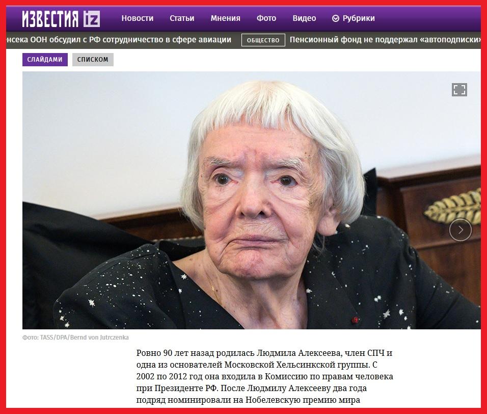 Людмила Алексеева главный диссидент и правозащитник при Президенте