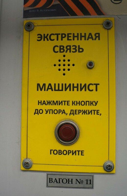 Аппаратура связи пассажир-машинист поздних ЭД4М