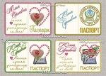 Эскизы для учителей обложка на паспорт, блокнот