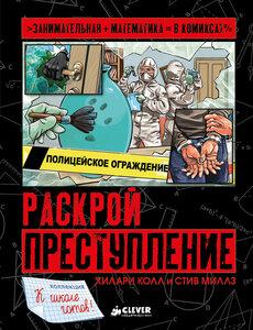 Crime_Rus_Cover_CV_PG_906951-43-43.jpg