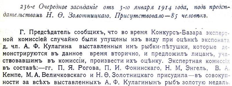 31. 1914 № 3-4, с.1700-1701.JPG