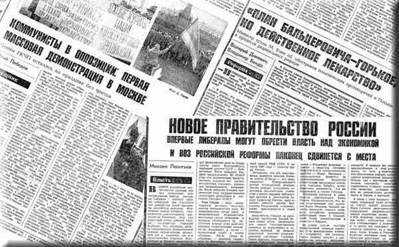 «Известия» / 1991. – 9 ноября, суббота. – № 267 (23533)