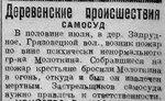 Самосуды 20-х гг.