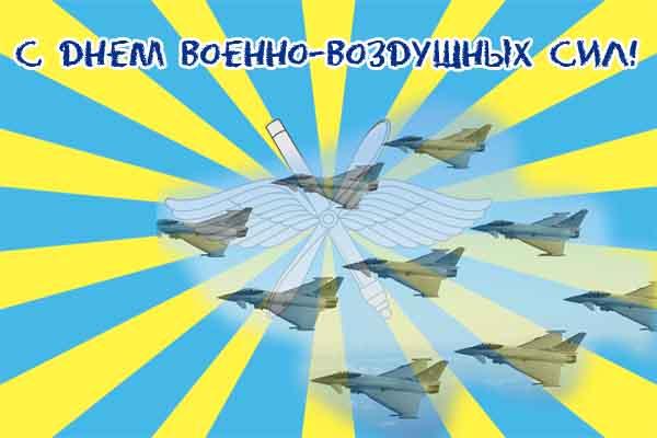 День ВВС – это праздник тех, кто бережет небо от войны, чья задача – сохранить небо мирным