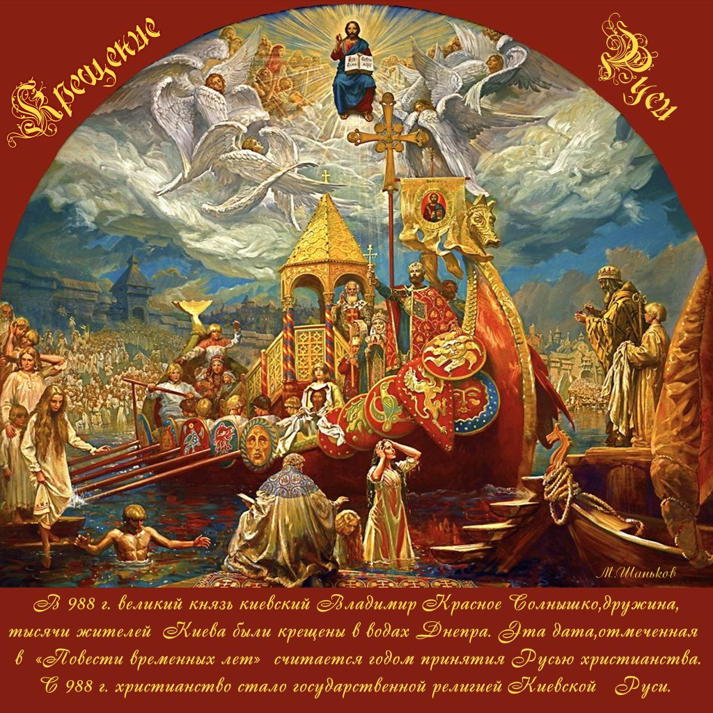 28 июля - День крещения Руси! открытки фото рисунки картинки поздравления
