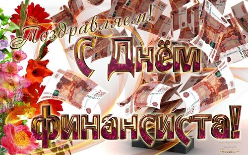 Прикольные картинки с Днем Финансиста России. Поздравляем вас! открытки фото рисунки картинки поздравления
