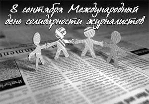 Открытки. Международный День солидарности журналистов. Поздравляю вас!