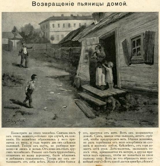 День трезвости в России. Возвращение пьяницы домой