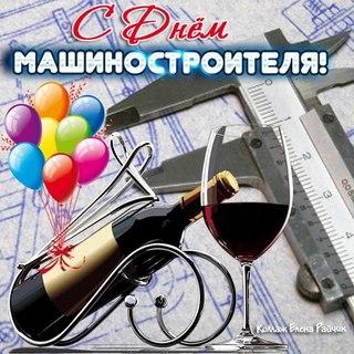 Поздравляем с днем машиностроителя. Вино, шары