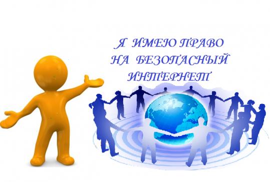 Открытки. День Интернета в России! Имею право на безопасный интернет