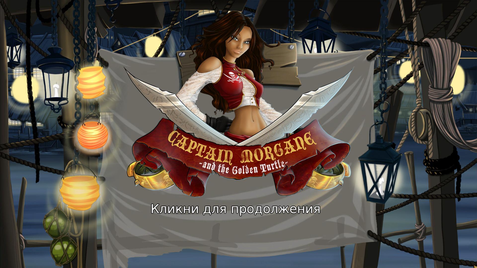 Капитан Моргана и Золотая Черепаха   Captain Morgane and the Golden Turtle (Rus)