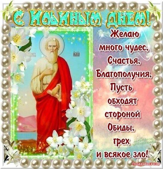 Поздравление с днем святого ильи в прозе