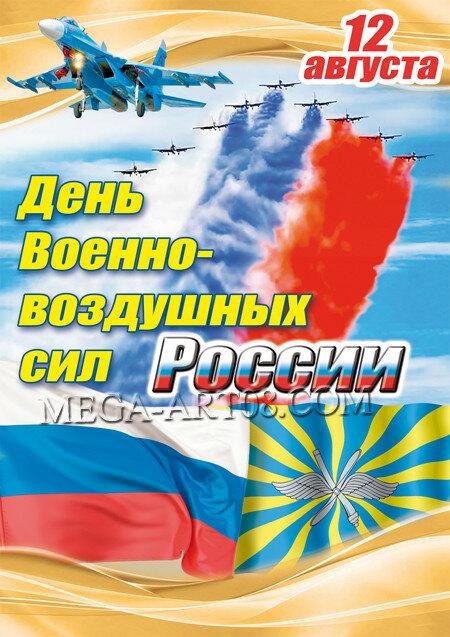 Открытка с днем военно воздушных сил россии 59