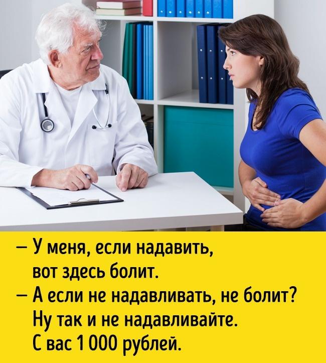 15абсурдных фраз, которые врачи говорят своим пациентам (15 фото)
