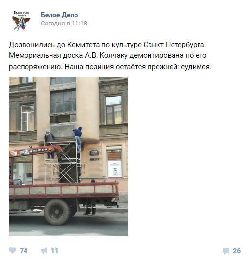 20170705_13-13-Сторонники Кургиняна победили Белое дело-  в Петербурге демонтировали мемориальную доску адмиралу Колчаку-pic2