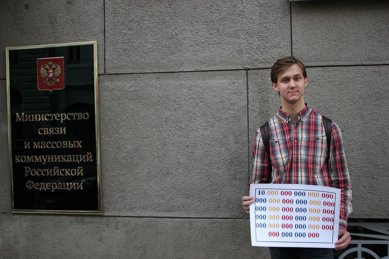 пикет возле Министерства связи и массовых коммуникаций