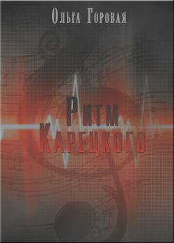 Ритм Карецкого (Серия Тетрада 2, 18+)
