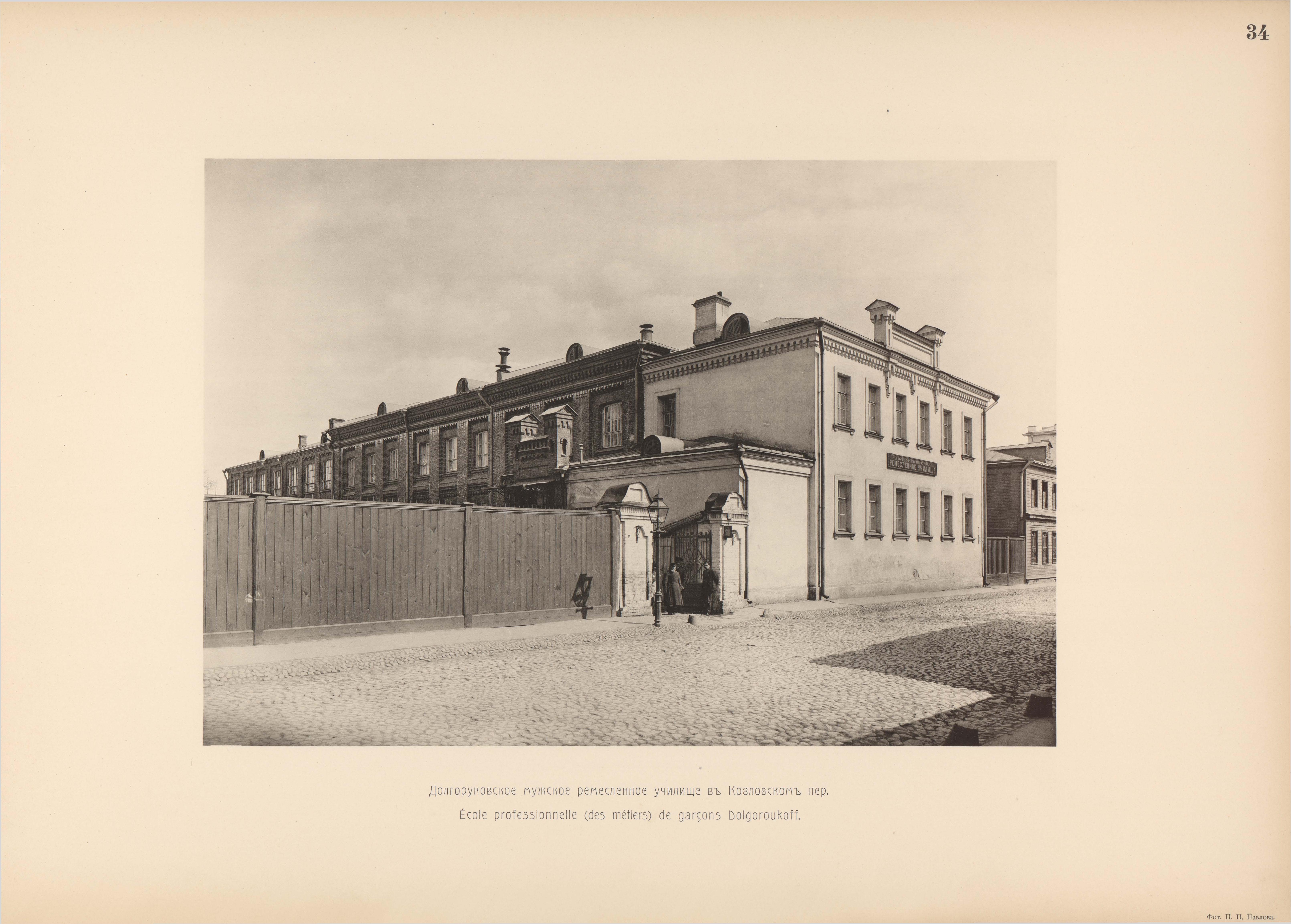 Долгоруковское Ремесленное мужское училище
