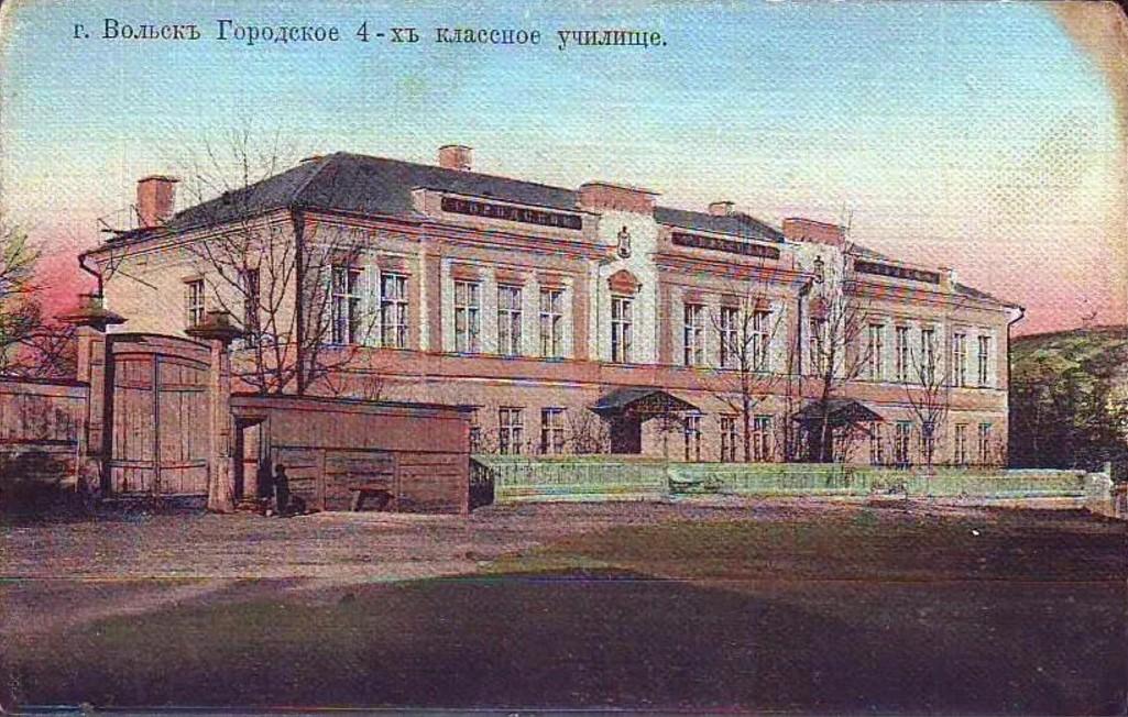 Городское четырехклассное училище
