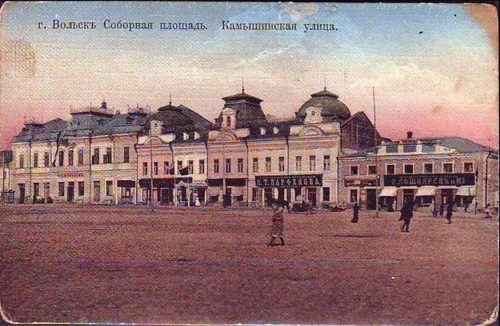 Соборная площадь. Камышинская улица