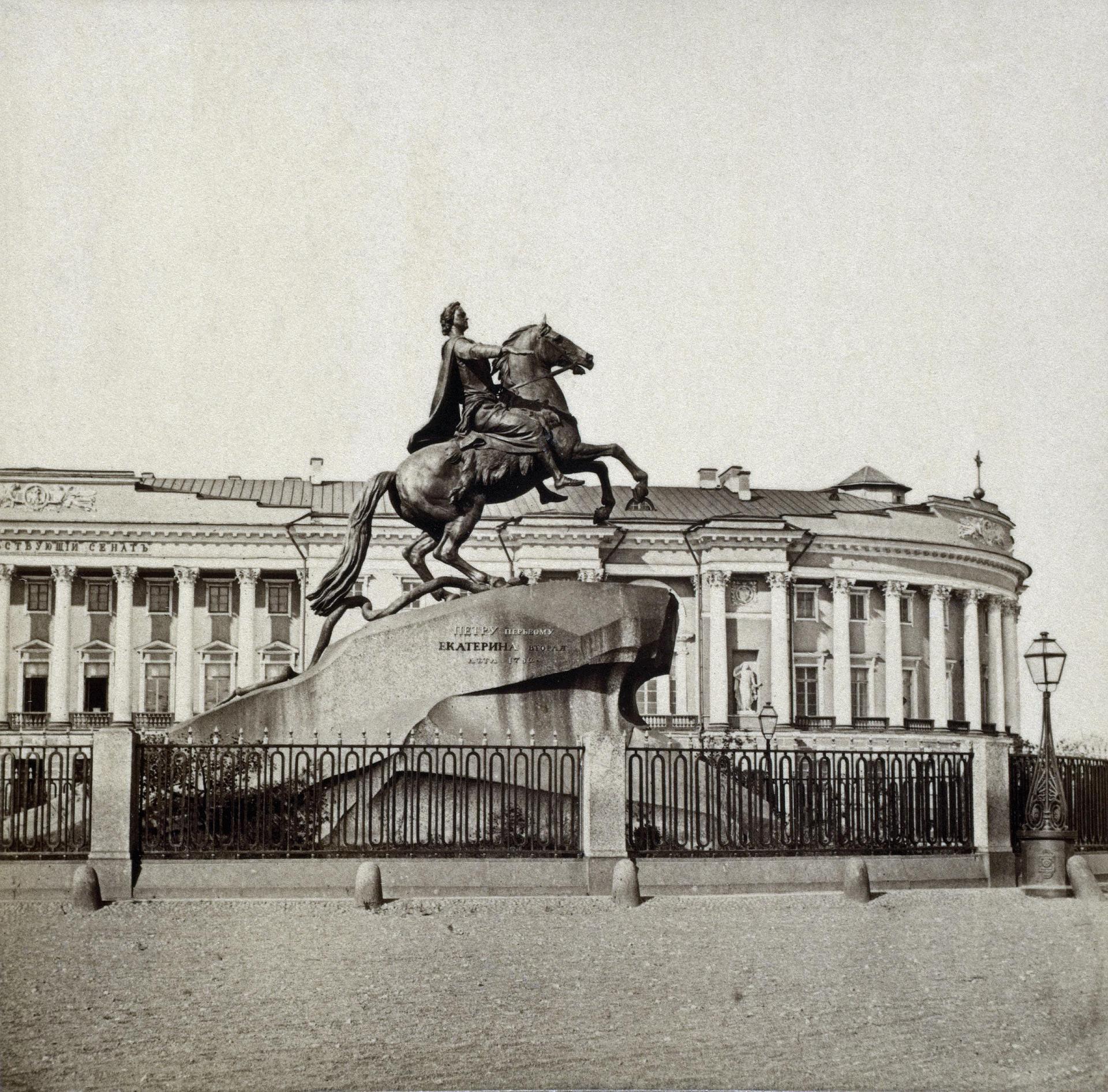 1855. Памятник императору Петру I и Сенат