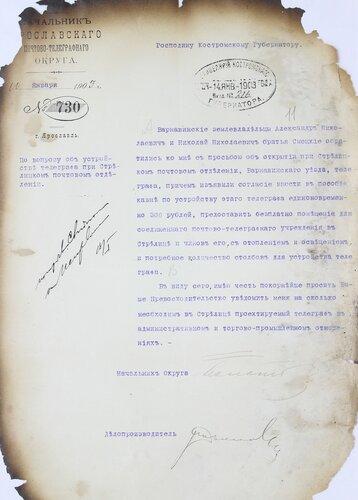 ГАКО. Ф. 133. Оп. 2. Д. 11635. Л. 11