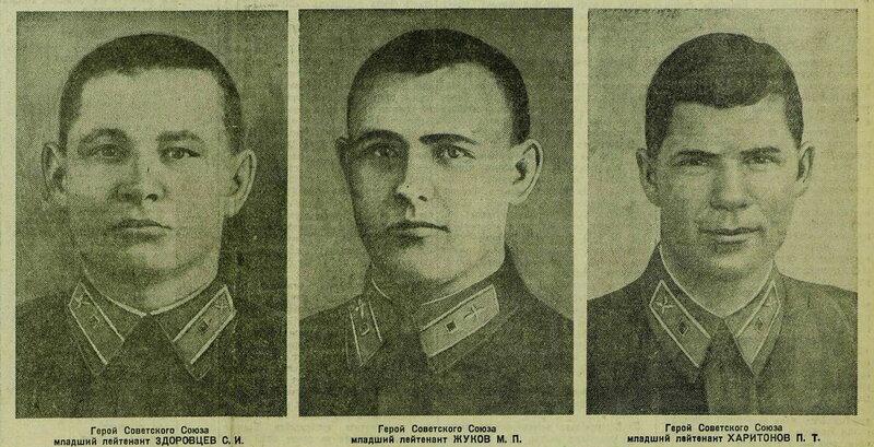 Герои Советского Союза младший лейтенант ЗДОРОВЦЕВ С.И., младший лейтенант ЖУКОВ М.П., младший лейтенант ХАРИТОНОВ П.Т.
