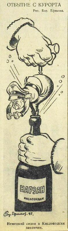 Красная звезда, 30 января 1943 года