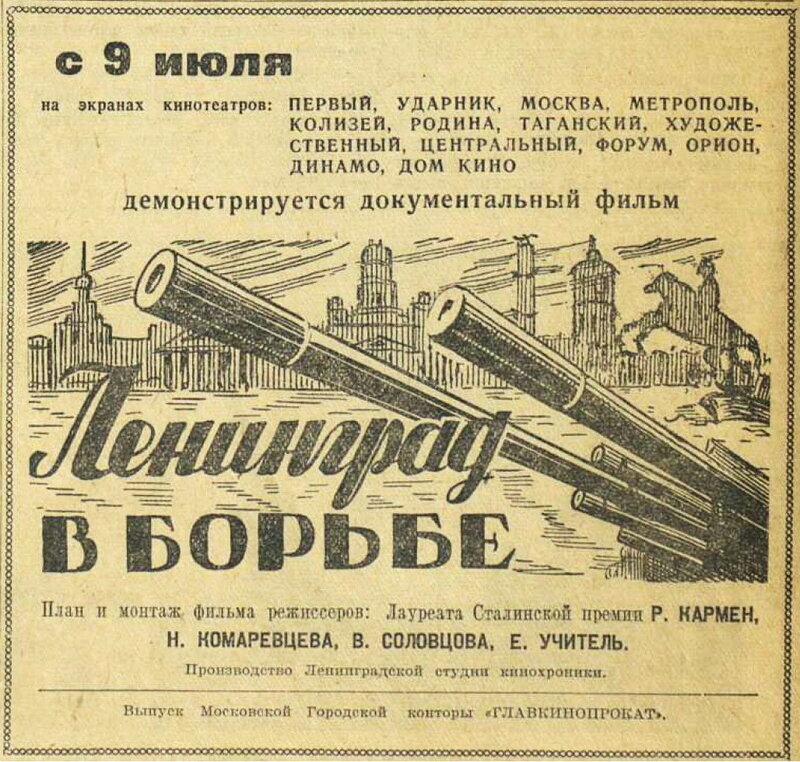Ленинград в борьбе, документальный фильм