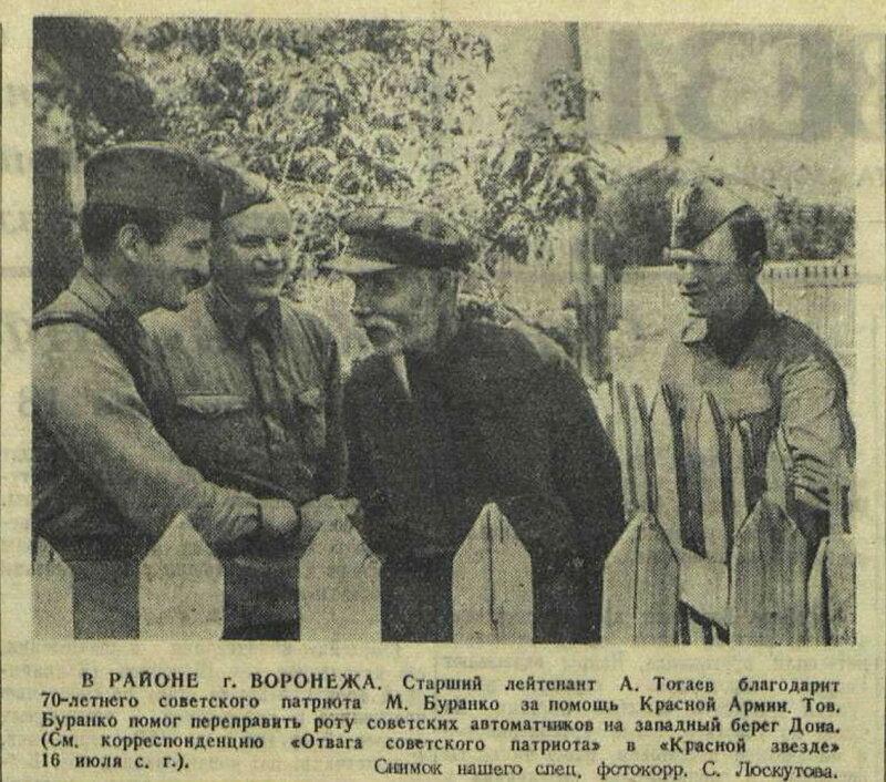 «Красная звезда», 19 июля 1942 года