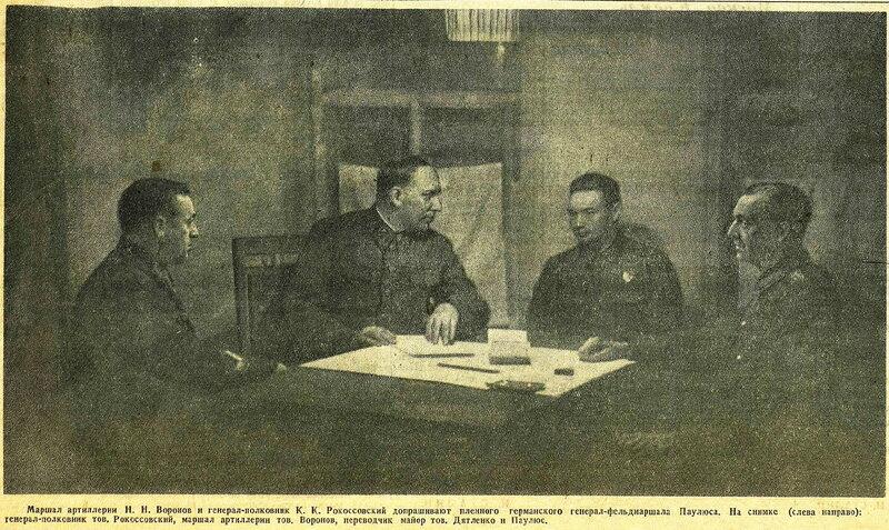 Красная звезда, 3 февраля 1943 года