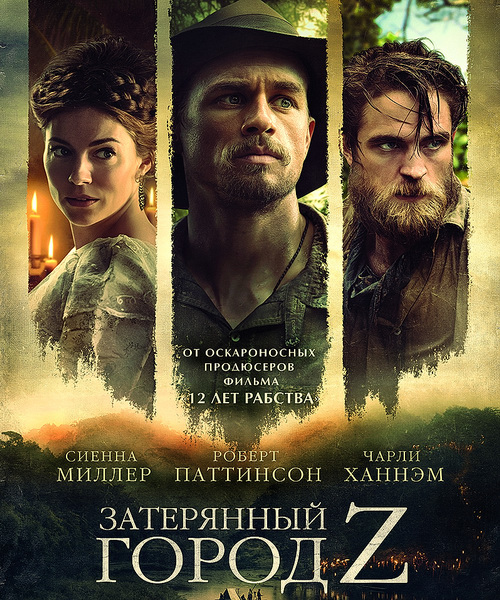 Затерянный город Z / The Lost City of Z (2016/WEB-DL/WEB-DLRip)