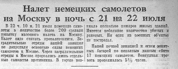 Великая страна СССР, налет немецких самолетов на Москву