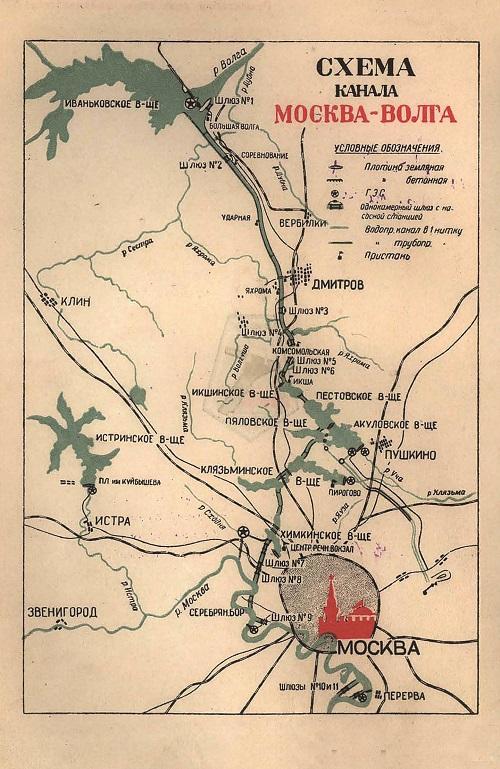 Великая страна СССР,канала Москва - Волга