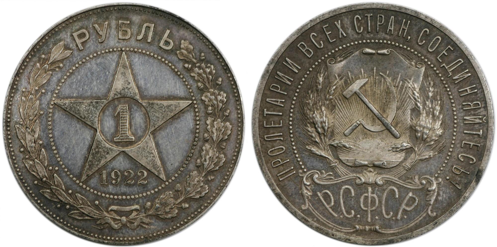 TSennyie-monetyi-SSSR-1-rubl-1922-goda.jpg