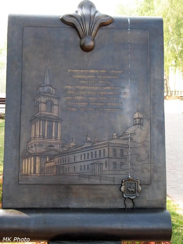 Памятная плита на Соборной площади